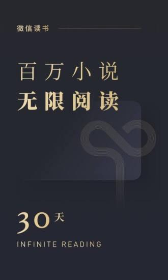 微信讀書 V4.7.2 安卓版
