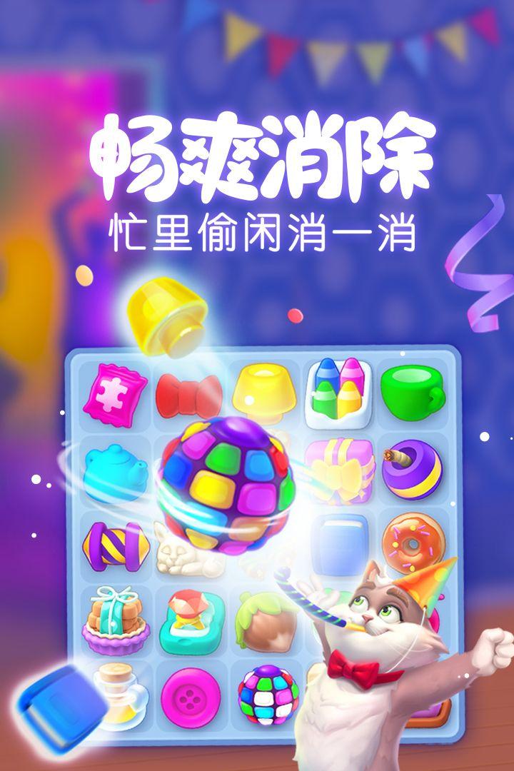 夢幻家園 V2.3.0 安卓版