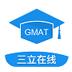 三立Gmat模考系统 V1.0 绿色版