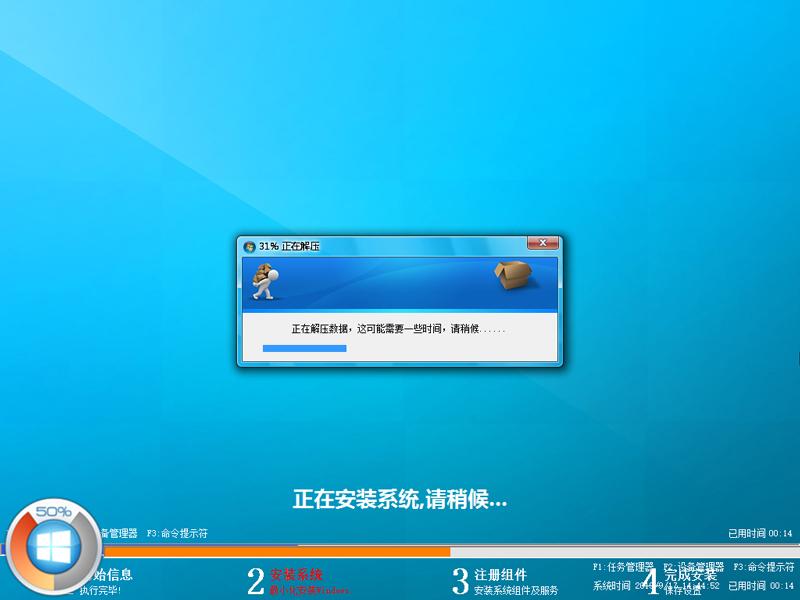 GHOST WIN8.1 32位优化通用版 V2020.10