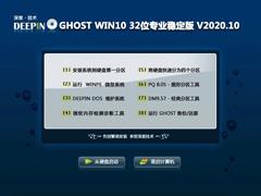 深度技術 GHOST WIN10 32位專業穩定版 V2020.10