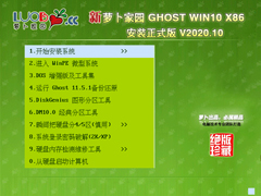 蘿卜家園 WINDOWS10 32位安裝正式版 V2020.10