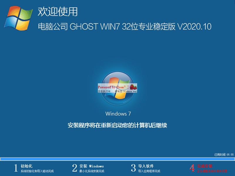 电脑公司 GHOST WIN7 32位专业稳定版 V2020.10