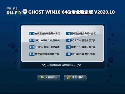 深度技术 GHOST WIN10 64位专业稳定版 V2020.10