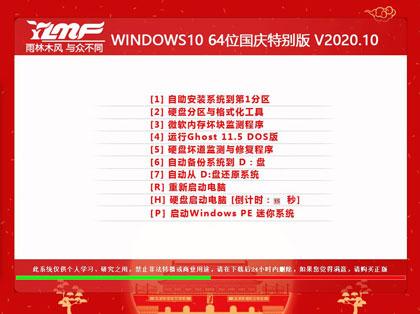 雨林木风 WINDOWS10 64位国庆特别版 V2020.10