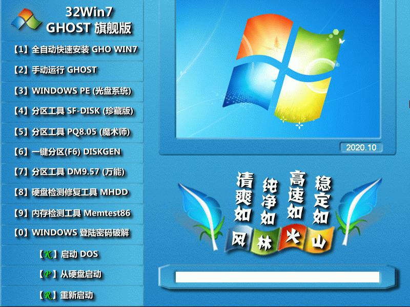 風林火山 WINDOWS7 32位安裝通用版 V2020.10
