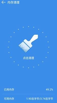 手机内存清理大师 v3.9.4.10