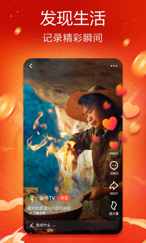 火山小视频 V10.1.5 安卓版