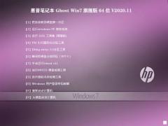 惠普笔记本 GHOST WIN7 SP1 64位旗舰版 V2020.11