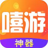 嘻游神器 V1.3.0 安卓版