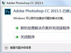 PhotoShop软件打不开闪退怎么办?Photoshop闪退打不开解决办法