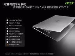 ╨Й╩Ы╠й╪г╠╬ GHOST WIN7 X86 в╟╩ЗфЛ╫╒╟Ф V2020.11