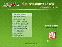 萝卜家园 GHOST XP SP3 稳定优化版 V2020.11