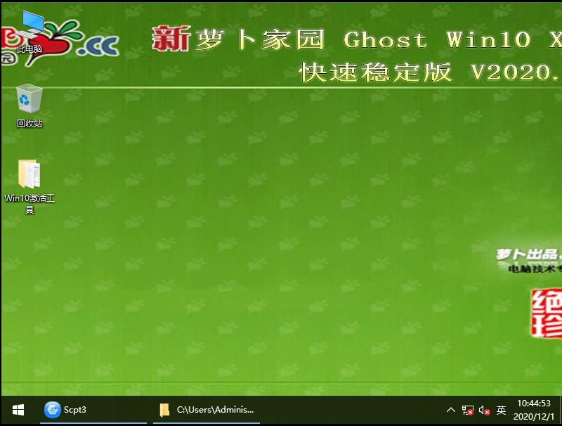 萝卜家园 GHOST WIN10 64位快速稳定版 V2020.12