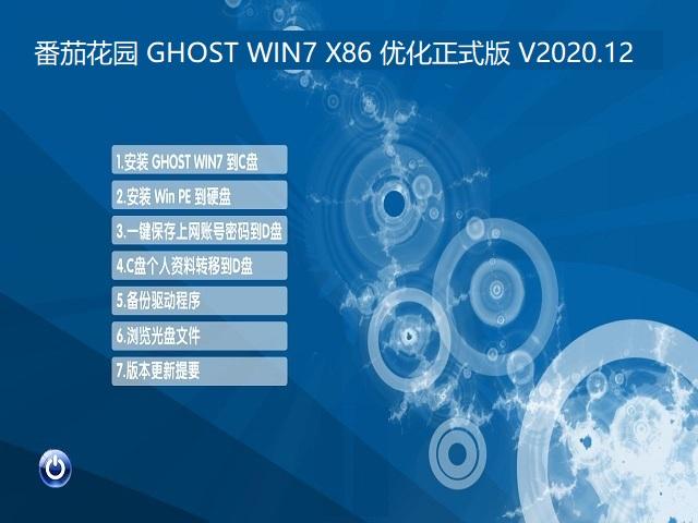 番茄花园 GHOST WIN7 X86 优化正式版 V2020.12