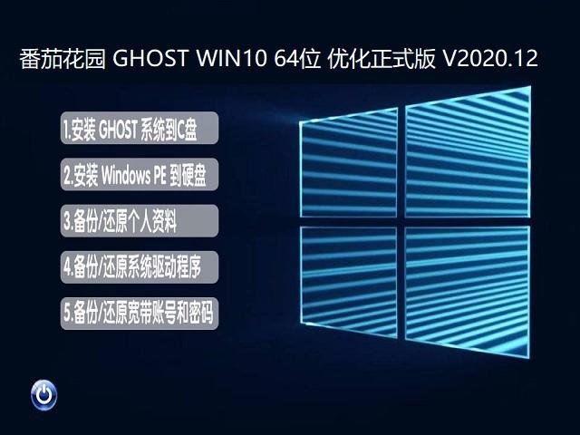 番茄花园 GHOST WIN10 64位 优化正式版 V2020.12