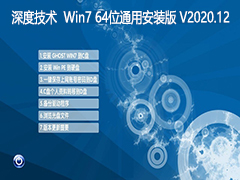 深度技術 WIN7 64位通用安裝版 V2020.12