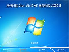 技术员联盟 GHOST WIN10 64位 安全装机版 V2020.12