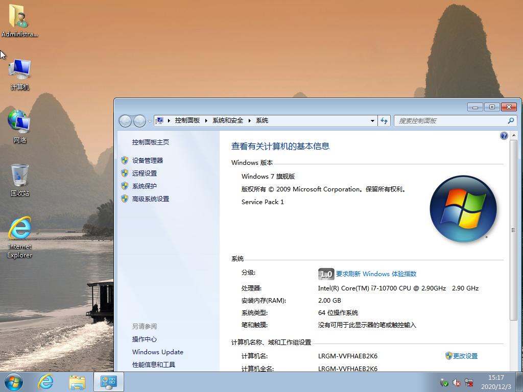 Windows 7 SP1 X64 【7601】极速稳定版 V2020.12