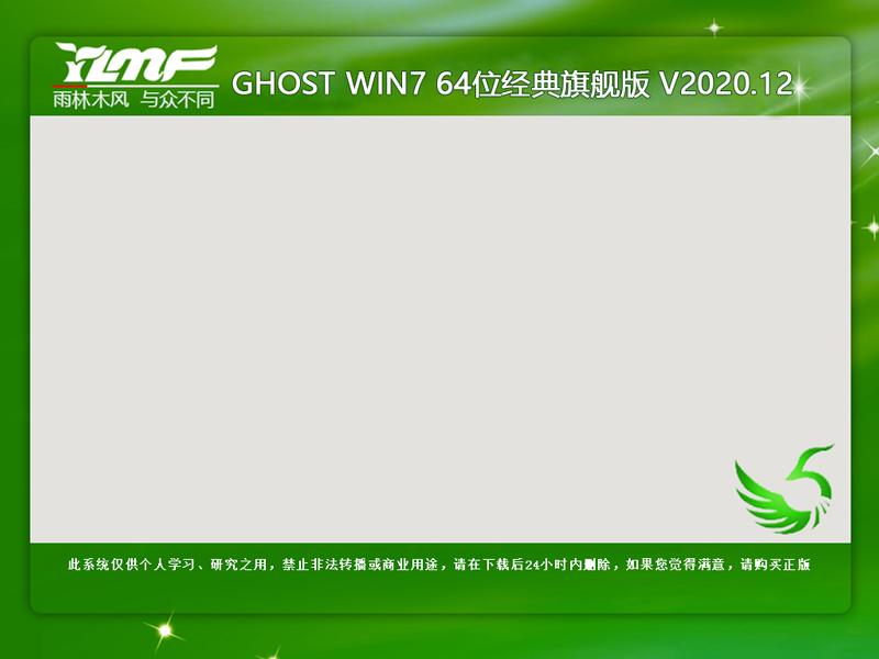 雨林木风 GHOST WIN7 64位经典旗舰版 V2020.12