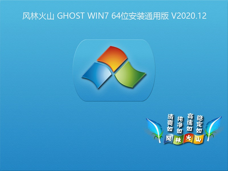 風林火山 GHOST WIN7 64位安裝通用版 V2020.12