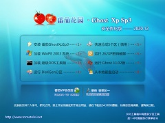 番茄花园 GHOST XP SP3 安全优化版 V2020.12