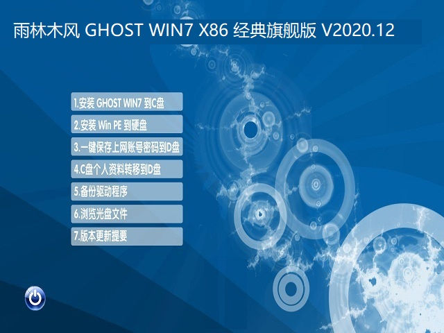 雨林木风 GHOST WIN7 X86 经典旗舰版 V2020.12