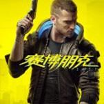 赛博朋克2077 中文版