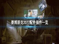 《赛博朋克2077》配件和插件有哪些?