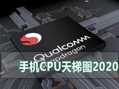最新手机处理器天梯图 最新手机处理器天梯图2020年12月