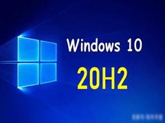 Win10无法升级到20H2?Win10从2004版升级到Windows 10 20H2方法