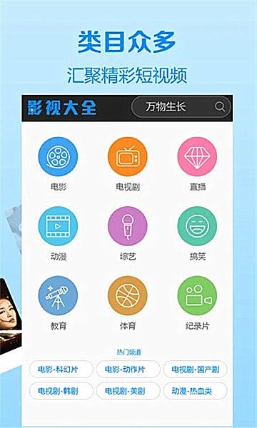 木瓜影视大全 V2.4.2 手机版