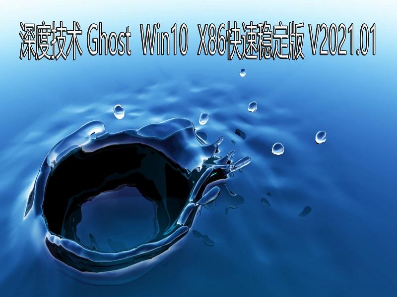 深度技术 GHOST Windows10 32位系统快速稳定版 V2021.01