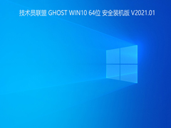 技术员联盟 GHOST WIN10 64位安全装机版 V2021.01