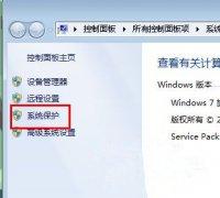 Win7纯净版系统下怎么巧妙利用还原功能找回丢失的文件?