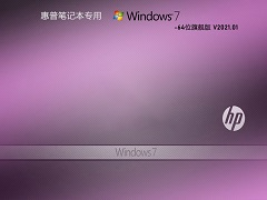 惠普专用 GHOST WIN7 64位旗舰版 V2021.01