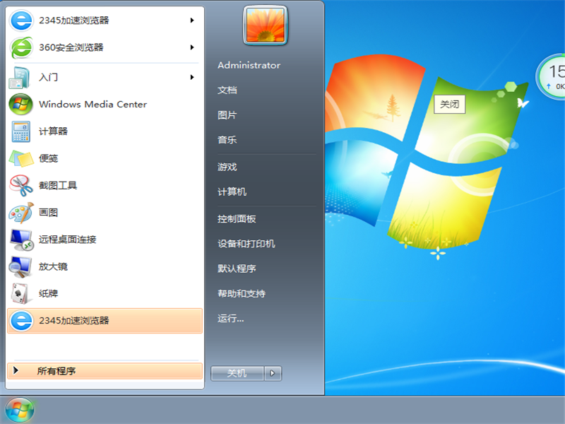 Lenovo联想 GHOST WIN7 32位笔记本旗舰版 V2021.01