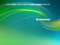 Lenovo联想 GHOST WIN7 64位笔记本旗舰版 V2021.01
