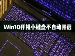 Win10开机小键盘不自动开启怎么办?