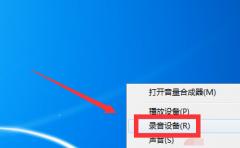 Win7如何消除麦克风噪音?Win7消除麦克风噪音方法介绍