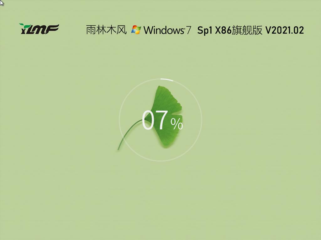 雨林木风 GHOST Win7 32位旗舰版 V2021.02
