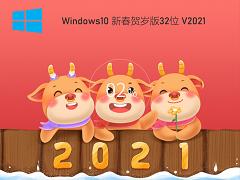 深度技術 GHOST WIN10 32位新春賀歲版 V2021.02