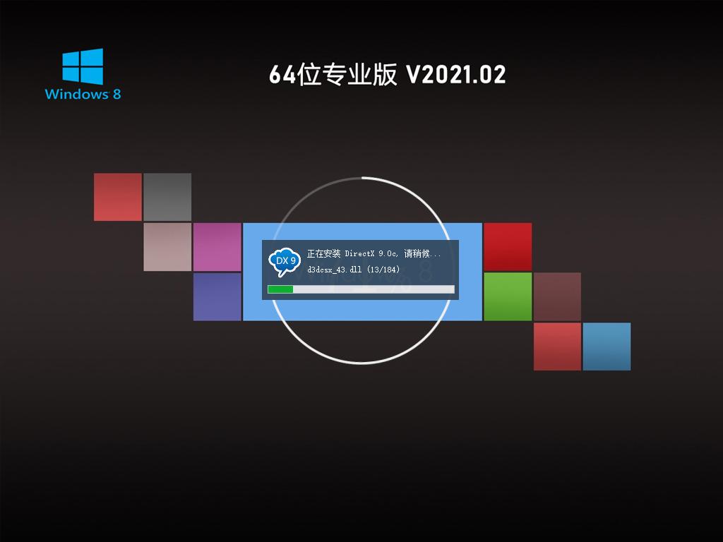 Windows8 64位官方正式版 V2021.02