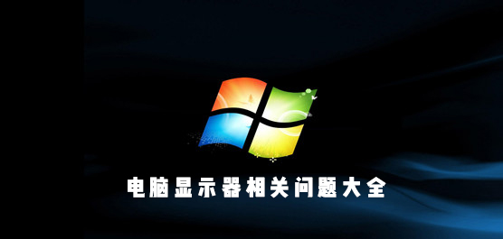 电脑显示器相关问题大全