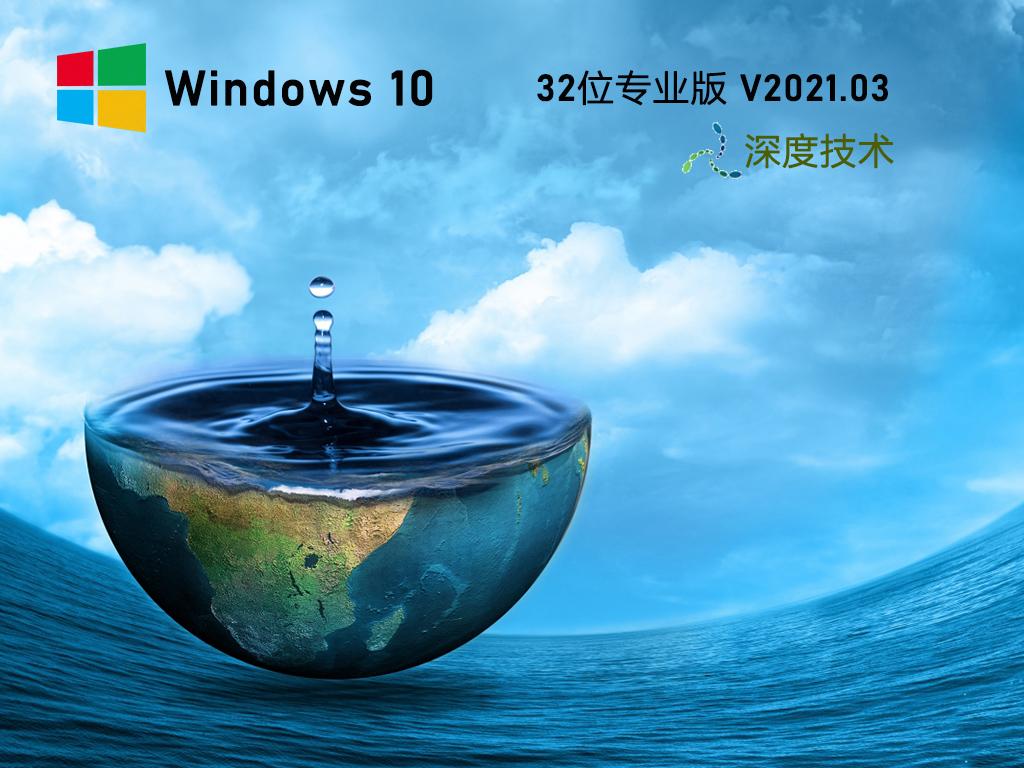 深度技术Windows10 32位专业优化版 V2021.03