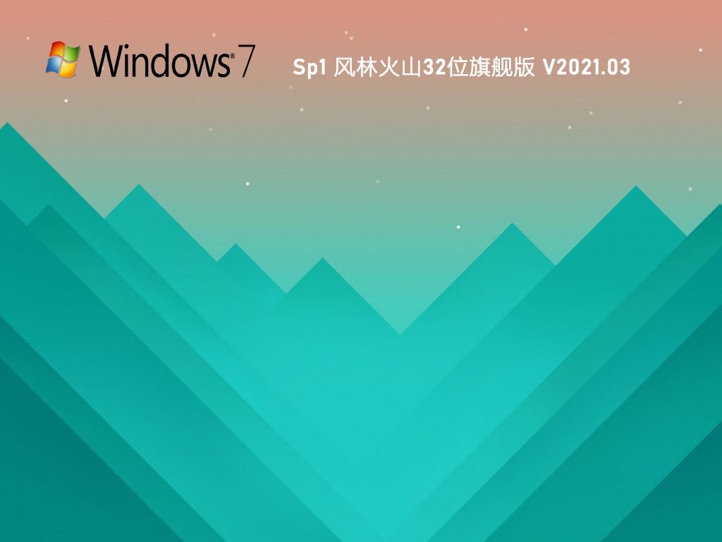 風林火山Win7 32位旗艦穩定版 V2021.03