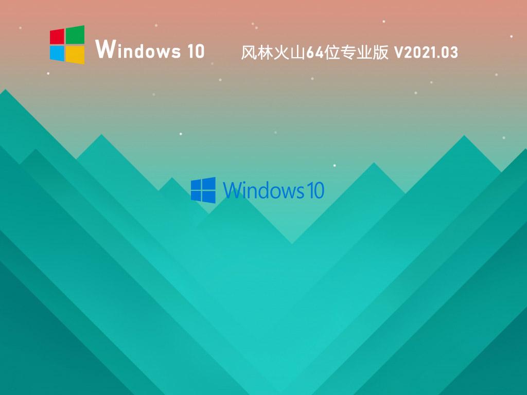 风林火山Win10 64位极速专业版 V2021.03