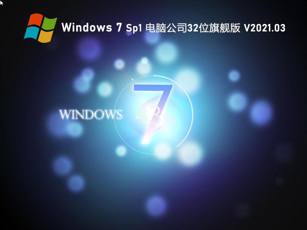 電腦公司 GHOST WIN7 32位 特別旗艦版 V2021.03
