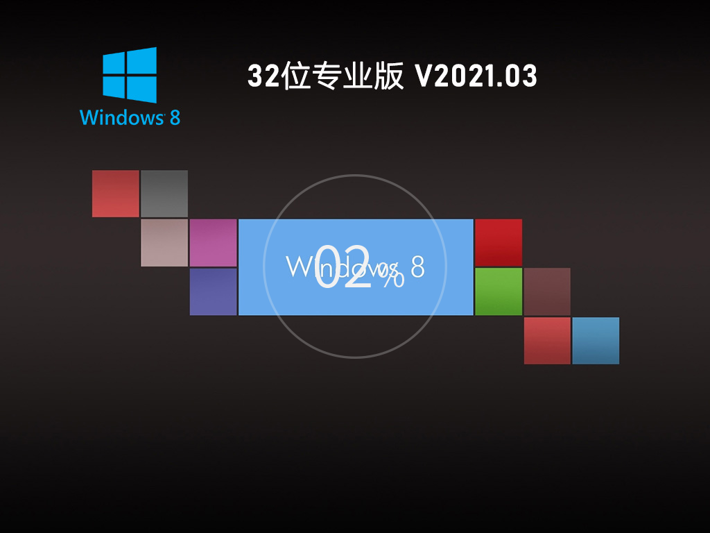 GHOST WIN8 32位穩定專業版 V2021.03