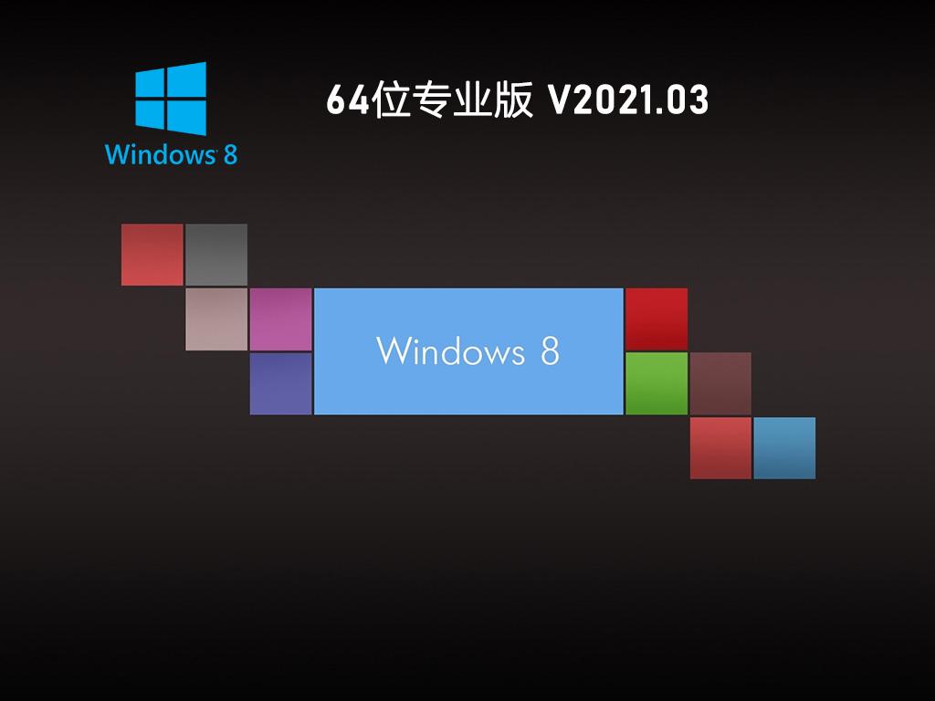 GHOST WIN8 64位極速專業版 V2021.03